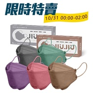 親親 JIUJIU 韓式4D立體醫用口罩(5入)紗霧系列  限時特賣專用【小三美日】韓式KF94 DS003540