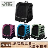 美國品牌【PetGear】多功能大型五合一手拉車 耐重12kg 手提&側背&後背&手拉 寵物包 拉桿包 拉桿箱 寵物推車