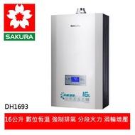 【SAKURA櫻花】 16L渦輪增壓智能恆溫熱水器 (DH-1693A)