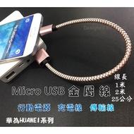 『Micro USB 金屬充電線』華為 HUAWEI Y6 Y6 2018 Y9 2019 傳輸線 快充線 充電線