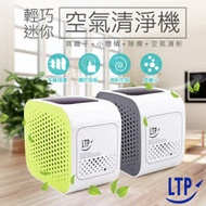 【LTP-日式空氣濾淨器】日式車用家用多用途迷你空氣清淨機 (可車用)