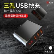 數位顯示三孔USB充電器 iPhone手機充電器 顯示電壓電流 Hero 多孔充電頭 快充頭 旅充頭 自動斷電充電器