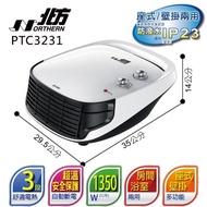 【北方】房間/浴室兩用陶瓷電暖器(PTC3231)