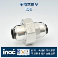 不銹鋼 白鐵壓接管 304 日本INOC伊諾克 承插式 快速接頭另件 由令