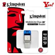【Yes!台灣公司貨】Kingston 金士頓 MobileLite Duo 3C microSD Type-C 讀卡機