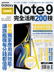 Samsung Galaxy Note 9 完全活用200技 (二手)