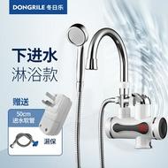 熱水器 速熱電熱水器 迷你 廚房冷熱兩用小廚寶淋浴即熱式電熱水器 洗澡+厨衛兩用
