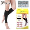 【Freesia】醫療彈性襪超薄型-束小腿壓力襪