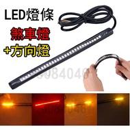 LED煞車燈條/LED方向燈條/防水/雙色燈條/48晶/新勁戰/BWS/SMAX/雷霆王/檔車/重機/尾燈/後箱燈