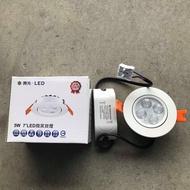 【舞光LED】5W 7公分崁燈 LED-25097 白/黃  全電壓