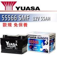 【新新電池】 高雄左楠 汽車 機車 電池 電瓶 歐規 免保養 湯淺 YUASA 55566 SMF