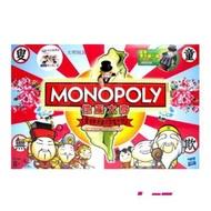 (卡司 正版現貨) 代理版 地產大亨 MONOPOLY  愛台客 走跳台灣電子版 桌遊