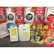日本 vape 150日機(含補充共使用150日)