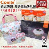 [MKCs](免運2年保) 好禮3選1 Combi 自然吸韻 雙邊電動 吸乳器 吸奶器 擠乳器 贈手動配件 全新公司貨