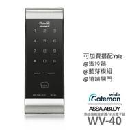 【GATEMAN】Yale-GATEMAN 公司貨 含安裝 WV40卡片電子鎖/輔助鎖