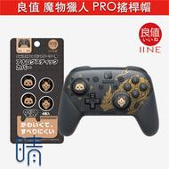 全新現貨 Switch PS5 良值 Pro手把 蘑菇頭 搖桿帽 魔物獵人 崛起
