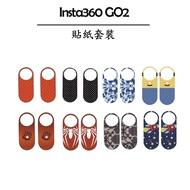 Insta360 GO 2 貼紙套裝