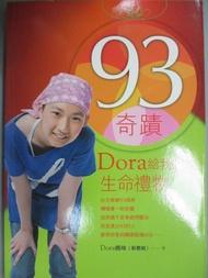 【書寶二手書T1/勵志_GSU】93奇蹟-Dora給我們的生命禮物_蘇惠娟