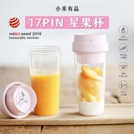 小米|17PIN 星果杯|隨行杯果汁機|榨汁機|便攜家用研磨手沖咖啡機|全自動榨汁杯