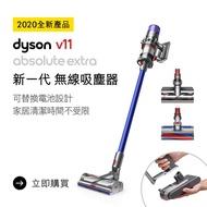 【Dyson戴森】V11 SV15 Absolute Extra 60分鐘強勁吸力無線吸塵器-旗艦版(可換電池)