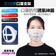 建軍電器 防悶口罩支架 10入組 口罩神器 口罩透氣支架 3D立體支撐 避免口鼻接觸 循環使用口罩支架