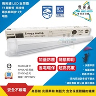 ‧齊家屋‧【飛利浦 LED T5】含稅 💡明亮 支架燈  層板燈  串接燈 可加購8字頭電源線 1、2、3、4尺