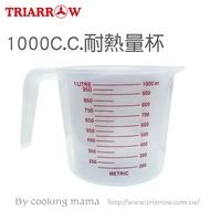 三箭 1000cc耐熱量杯 TR-1000C   PQ Shop