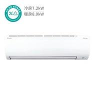 大金 7.2kW 大關U系列變頻冷暖一對一分離式冷氣 (含基本安裝)
