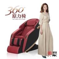 【輝葉】360度原力按摩椅(HY-5081)