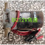 直流 DC12V 自吸式抽油機.柴油機.抽油馬達.抽水馬達