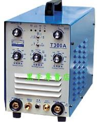 漢特威 鐵漢牌 T300A 出力足300A 水冷型氬焊機. 變頻式氬焊機 另有 電焊機 電離子切割機