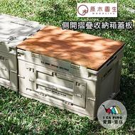 《愛露愛玩》【原木圓生】側開摺疊收納箱蓋板 軍風折疊箱 Filter017 桌板