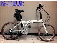 新莊vs萬華~~風馳車業~~~鋰電池電動摺疊車~~~電動腳踏車~~36 V 250W ~電動自行車~~電動折疊車