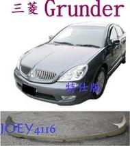 三菱 Grunder 特仕版( 原廠型) 下巴套件