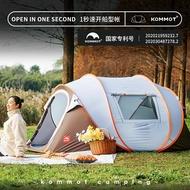 帳篷 KOMMOT一秒速開帳篷戶外野營露營加厚室內兒童全自動野外折疊防雨【星空物語】ZP