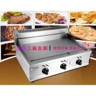 【王哥】瓦斯2尺6牛排煎爐早餐店漢堡煎爐鐵板燒蔥油餅手抓餅煎台