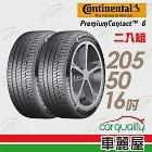 【德國馬牌】PremiumContact PC6 舒適操控輪胎_二入組_205/50/16(車麗屋)