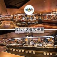 漢來海港餐廳敦化/天母店平日自助午餐餐券4張