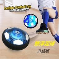 ✨現貨✨ 升級充電版 懸浮足球 懸浮飛行球 飛行飄飄球 寶貝球 萬向球 室內足球 電動懸浮 飛碟球 臉書同款 生日禮物