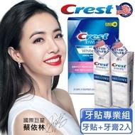 【Crest】美白牙貼專業組(牙貼14天份+鑽亮炫白牙膏116g2入)
