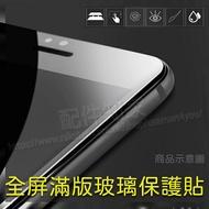 【滿版玻璃保護貼】Google Pixel 5 6吋  手機全屏螢幕保護貼/高透貼硬度強化防刮保護-ZW