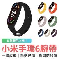小米手環6 原廠錶帶 矽膠錶帶 表帶 錶帶 腕帶 替換錶帶