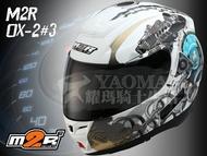 M2R安全帽|OX-2#3 時速表 白/銀 內藏鏡片 下巴可掀 OX2 可樂帽 耀瑪騎士生活機車部品
