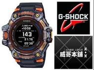 【威哥本舖】Casio台灣原廠公司貨 G-Shock G-SQUAD系列 GBD-H1000-1A4 太陽能藍芽連線錶