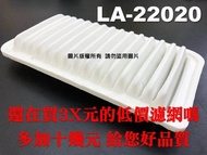【工廠直營】TOYOTA ALTIS 01~07 WISH 04~09 原廠 型 空氣蕊 空氣芯 空氣 濾清器 引擎濾網