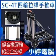SC-4T四輪拉桿手推車 /搬運小幫手/輕巧好收納/拖車/搬家/運貨