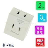 【九元生活百貨】PTP-R01 PTP高溫斷電3插分接器 新安規 突波吸收 分接式插座 壁插