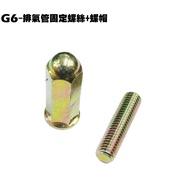 G6-排氣管固定螺絲+螺帽【正原廠零件、SR30FA、SR30GF、SR30GD、SR30GG、光陽】
