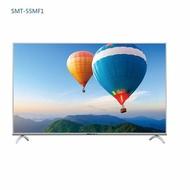 SANLUX 三洋 55吋 LED液晶顯示器  SMT-55MF1(含視訊盒)