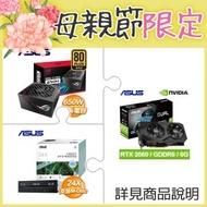 華碩 DUAL-RTX2060-O6G-GAMING-EVO 顯示卡+華碩 650W 金牌 全模組 電源供應器(X2)+華碩燒錄機(X5)